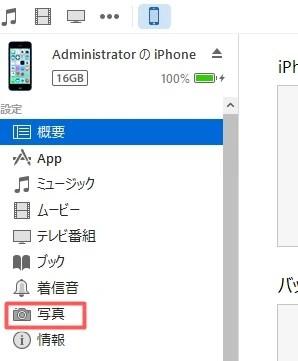 iPhoneの写真をパソコンで整理する方法!!01
