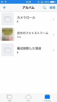 iPhoneの写真をまとめてPCから削除する方法!!05