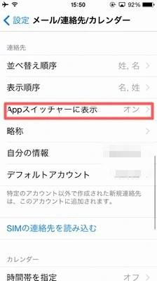 """iPhoneの""""よく使う項目""""の履歴を非表示にする方法!!03"""