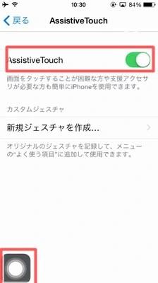 iPhone画面を横向きに回転させる方法!!01