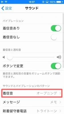 iPhoneのアラーム設定でバイブの種類を変更する方法03