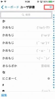 iPhoneのユーザー辞書に顔文字を単語登録する2つの方法!!08