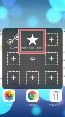 iPhoneのマルチタスクをほぼ一括で削除する方法!!12