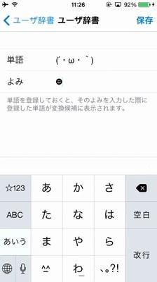 iPhoneのユーザー辞書に顔文字を単語登録する2つの方法!!09