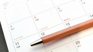 iPhoneのカレンダーで祝日を通知しない設定にする