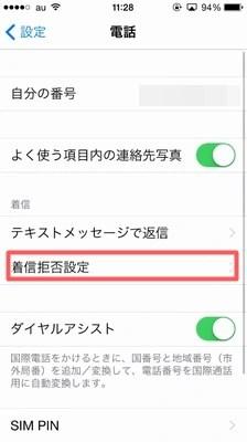 iPhoneでしつこい相手を着信拒否にする2つの設定方法!08