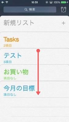iPhoneのリマインダー【時間確認の方法】02