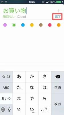 iPhoneのリマインダー【リスト追加】04