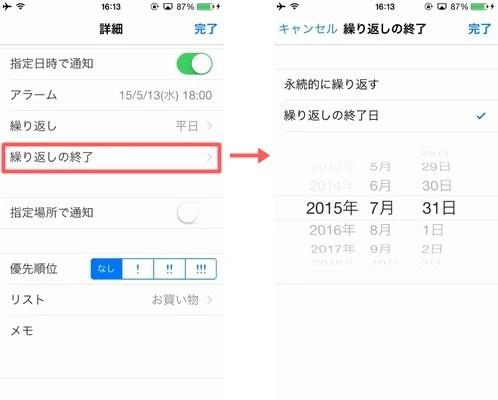 【iPhoneのリマインダー】タスクの活用方法!!【5.繰り返しの終了設定】01