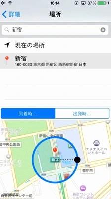 【iPhoneのリマインダー】タスクの活用方法!!【6.指定場所を通知する】03