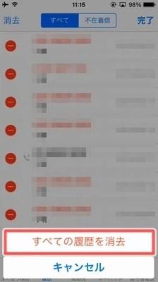 iPhoneの着信履歴を消去する方法!!【意外と知らない?】09
