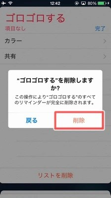 iPhoneのリマインダーでリストを削除できない?05