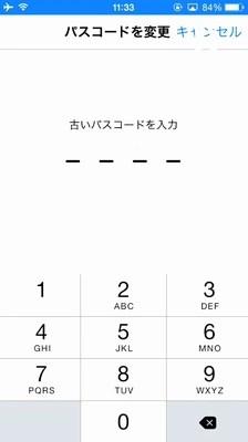 1.ロック解除のパスコードを強化する02