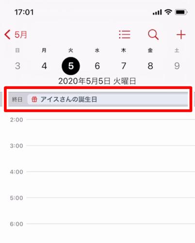iPhoneのカレンダーに誕生日を表示する方法!!05