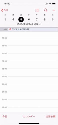カレンダーアプリから設定して誕生日を非表示にする01