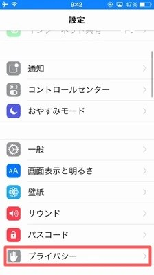 iPhoneの位置情報をオフに変更する方法【写真で解説!!】02