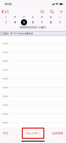 カレンダーアプリから設定して誕生日を非表示にする02