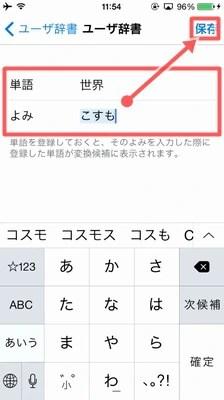 iPhoneのユーザー辞書の使い方!!単語登録をするには?02