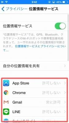 iPhoneの位置情報をオフに変更する方法【写真で解説!!】04