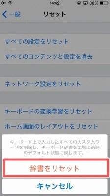 iPhoneのユーザー辞書が消えたかも?って時の4つの対処法04