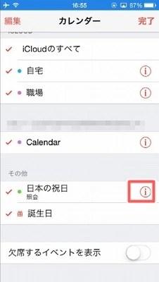 iPhoneのカレンダーで祝日を表示しない設定にする05