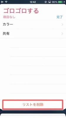 iPhoneのリマインダーでリストを削除できない?04