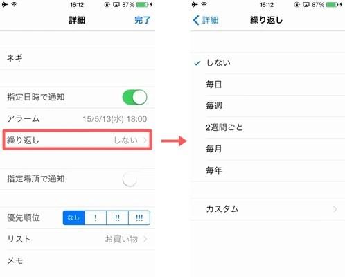 【iPhoneのリマインダー】タスクの活用方法!!【4.繰り返し設定】01