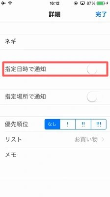 【iPhoneのリマインダー】タスクの活用方法!!【指定日時を通知する】03