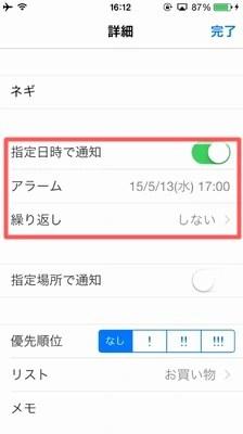 【iPhoneのリマインダー】タスクの活用方法!!【指定日時を通知する】04