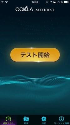 iPhoneで回線スピードテストが出来るアプリを2つご紹介!!01