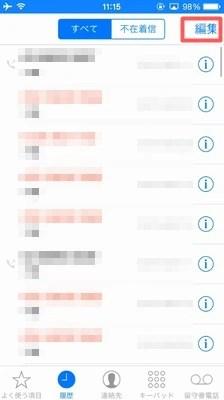 iPhoneの着信履歴を消去する方法!!【意外と知らない?】03