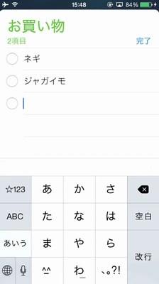 【iPhoneのリマインダー】タスクの活用方法!!【タスクの登録】03