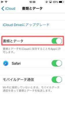 iPhoneのユーザー辞書が出てこないし重い時の改善方法!!03