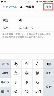 iPhoneのユーザー辞書に顔文字を単語登録する2つの方法!!05