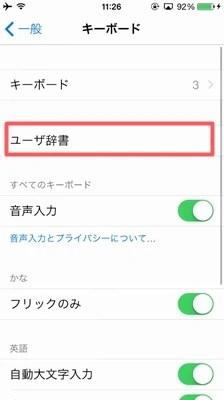 iPhoneのユーザー辞書に顔文字を単語登録する2つの方法!!07