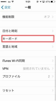 【アプリ不要!?】iPhoneで手書き入力を使う設定方法!!03