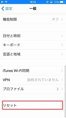ネット接続出来ない!?iPhoneのネットワーク設定をリセットする方法01