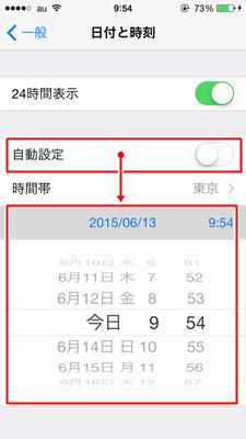 iPhoneの時計がずれてる!ズレを設定で直す4つの方法 (3)