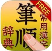 iPhoneで分からない漢字を手書き入力して調べるアプリ!02