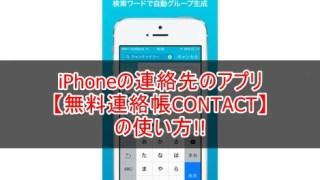 iPhoneの連絡先のアプリ「無料連絡帳CONTACT」の使い方!!