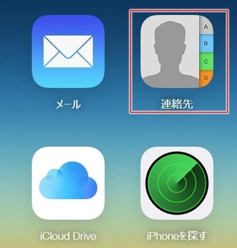 iPhoneから連絡先のグループを設定・編集をしたい!!02