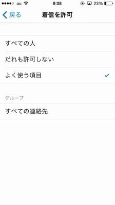 【便利!】iPhoneのおやすみモードの詳細設定をしよう!04