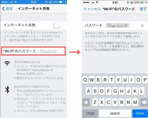 iPhoneのデザリングのやり方【Wi-FiやBluetoothの場合】08