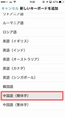 【アプリ不要!?】iPhoneで手書き入力を使う設定方法!!07