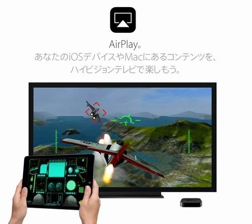 AppleTVならiPhoneとテレビをワイヤレスで接続できる02