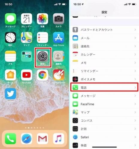 iPhoneを非通知電話に設定する01