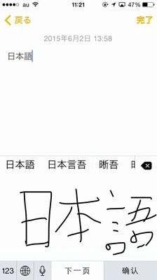 【アプリ不要!?】iPhoneで手書き入力を使う設定方法!!13