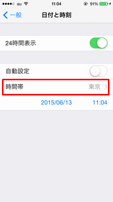 iPhoneの時計の設定を海外時間に合わせる2つの方法 (2)