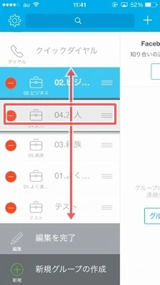 iPhoneで連絡先グループの編集が出来る無料アプリ!!07