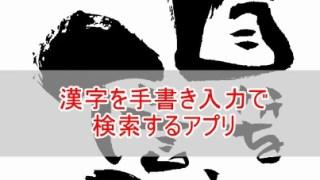 iPhoneで分からない漢字を手書き入力して検索するアプリ!
